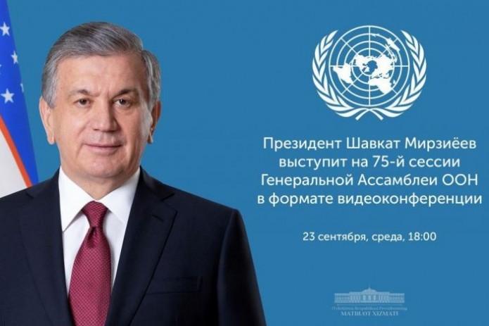 Шавкат Мирзиёев примет участие в работе 75-й сессии Генеральной Ассамблеи ООН