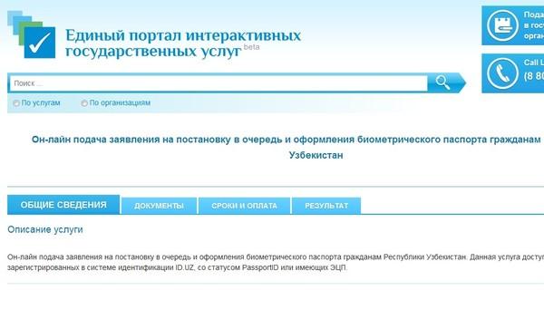 Подать Заявление На Загранпаспорт Онлайн - …