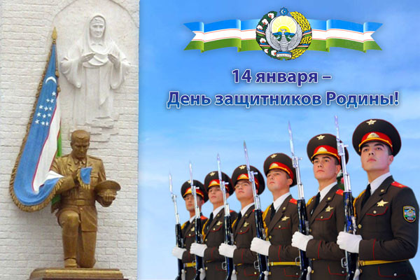 ❶День защитника отечества в узбекистане|Поздравление мужу на 23 февраля|||}