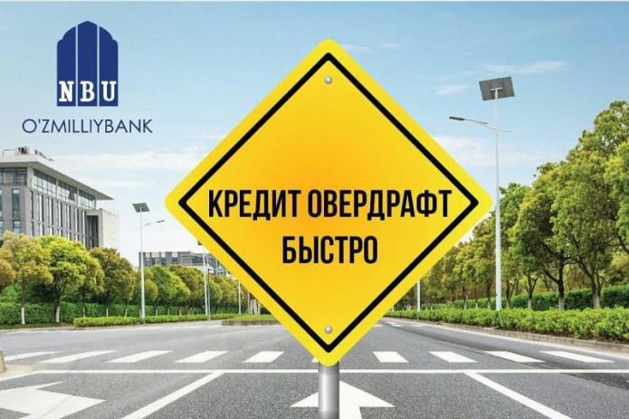 Узнацбанк предлагает новый вид кредита «Овердрафт»