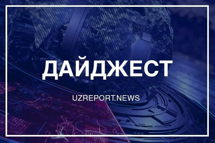 Дайджест: Главные события в Узбекистане и в мире 12 февраля