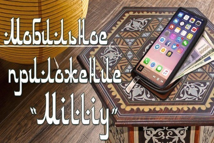 В мобильном приложении «Milliy» комиссия за онлайн-конверсию - 0%
