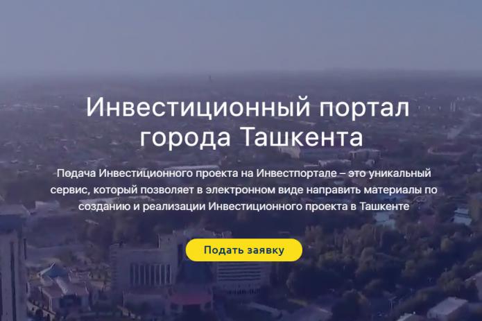 Хокимият запустил электронную площадку подачи инвестиционных заявок