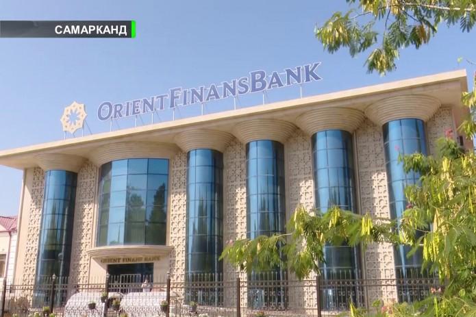 Orient Finans Bank вносит свою лепту в экономическое развитие Самарканда