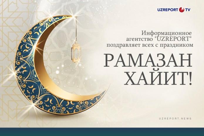 UZREPORT искренне поздравляет всех с праздником Рамазан хайит!