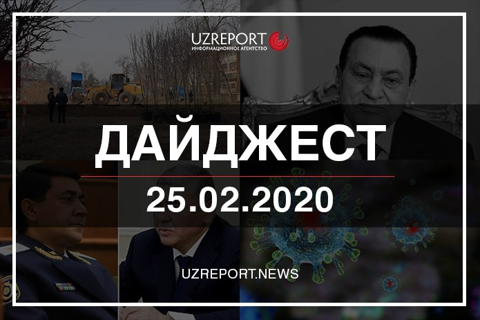 Дайджест: Главные события в Узбекистане и в мире 25 февраля