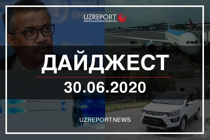 Дайджест: Главные события в Узбекистане и в мире 30 июня