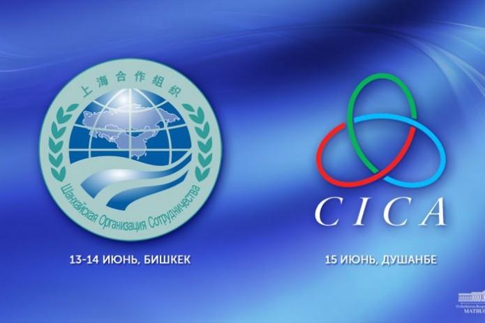 Президент Узбекистана примет участие в предстоящих саммитах ШОС и СВМДА