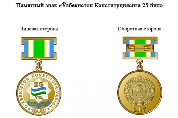 В Узбекистане учрежден памятный знак «Ўзбекистон Конституциясига 25 йил»