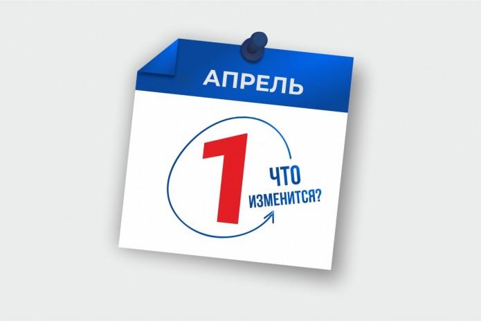Какие изменения ждут узбекистанцев с 1 апреля