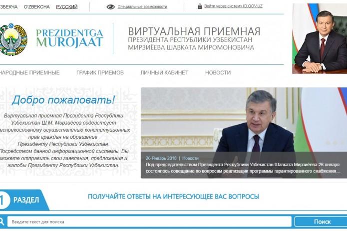 Запущена новая версия Виртуальной приемной Президента