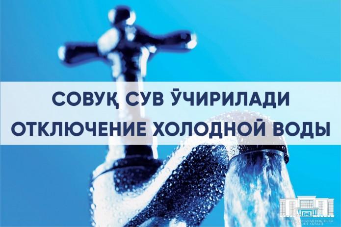 В Ташкенте отключат воду на некоторое время