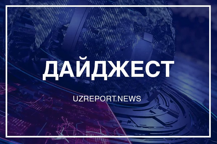 Дайджест: Главные события в Узбекистане и в мире 14 января
