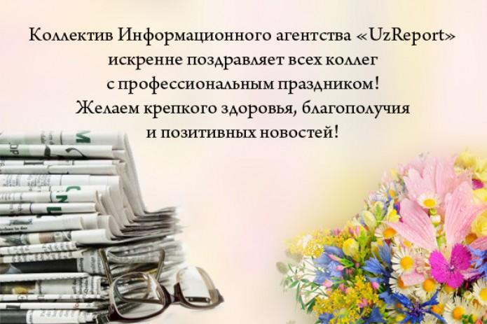 Поздравление с днем печати проза