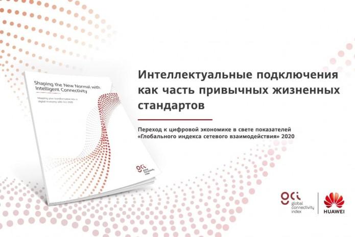 Huawei опубликовала отчет «Глобальный индекс сетевого взаимодействия» за 2020 год