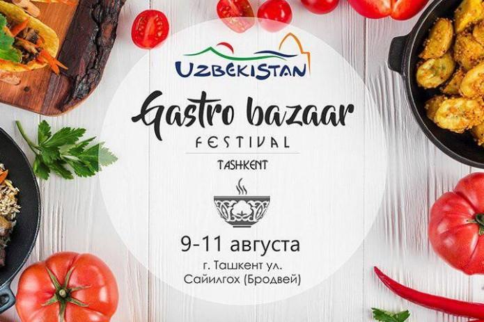 В связи с фестивалем «Gastro Bazaar» в Ташкенте закрыли несколько улиц