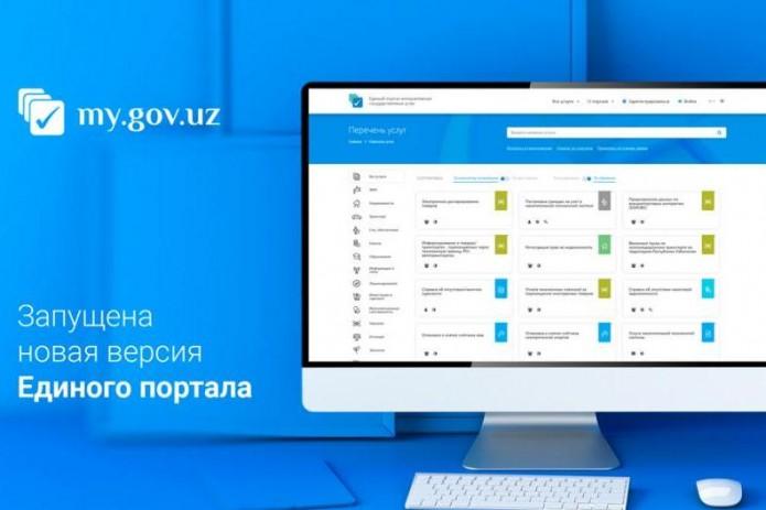 Запущена новая версия Единого портала интерактивных государственных услуг