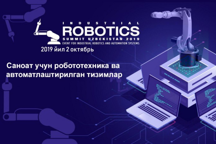 В Ташкенте пройдет Саммит по индустриальной робототехнике