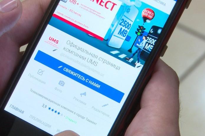 Мобильный оператор UMS активно развивает Интернет-продукты и услуги