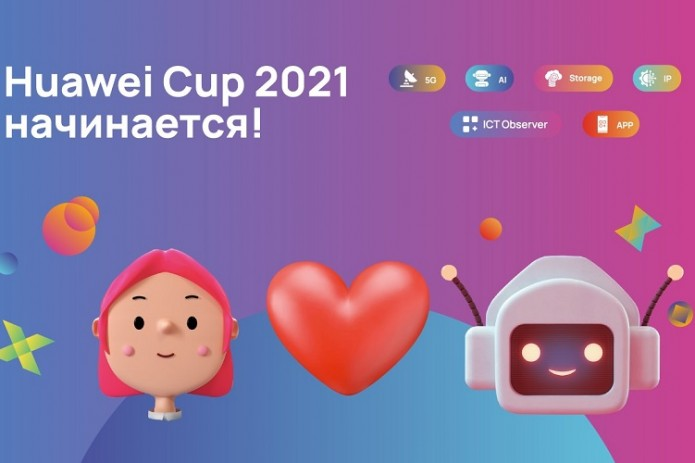Huawei объявила об открытии регистрации на Huawei Cup 2021