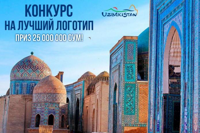 Госкомтуризма проводит конкурс на лучший туристический логотип регионов