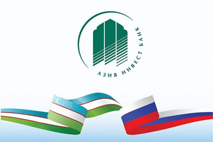 АО «Азия-Инвест Банк» расширяет номенклатуру кредитования импорта продукции из Узбекистана