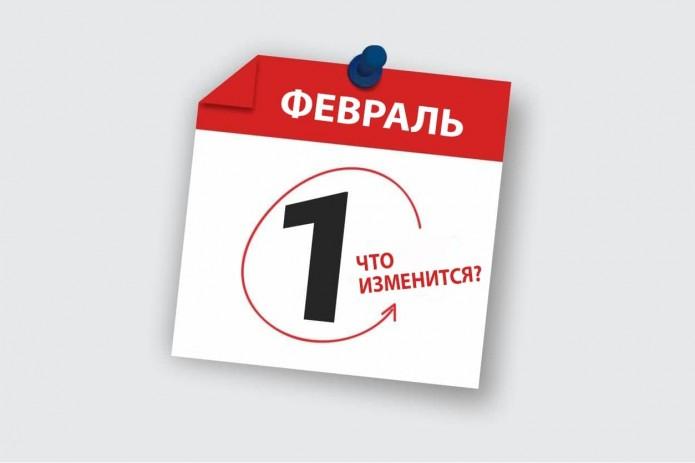 Что изменится в жизни узбекистанцев с 1 февраля