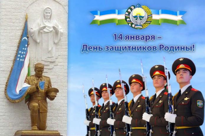 В Узбекистане отмечается День защитников Родины