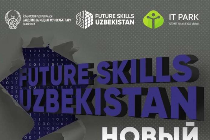 Запускается новый образовательный проект по подготовке IT-специалистов «Future Skills Uzbekistan»