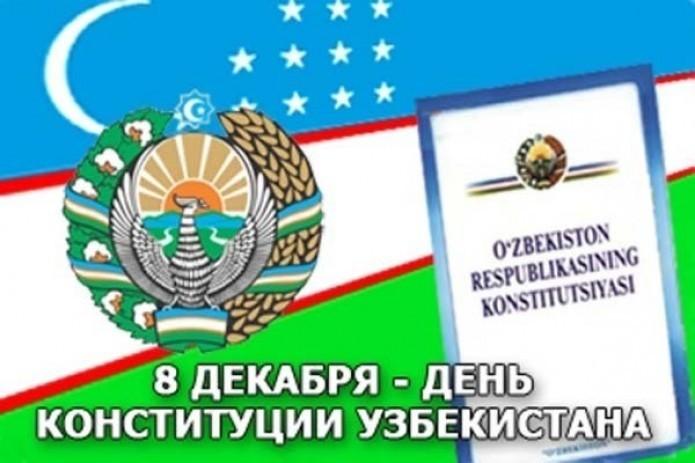 Реферат конституция республики узбекистан 6168