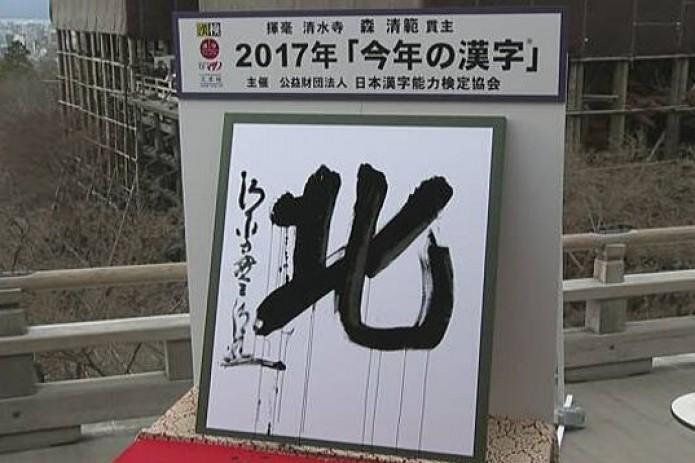 ВЯпонии выбрали иероглиф года