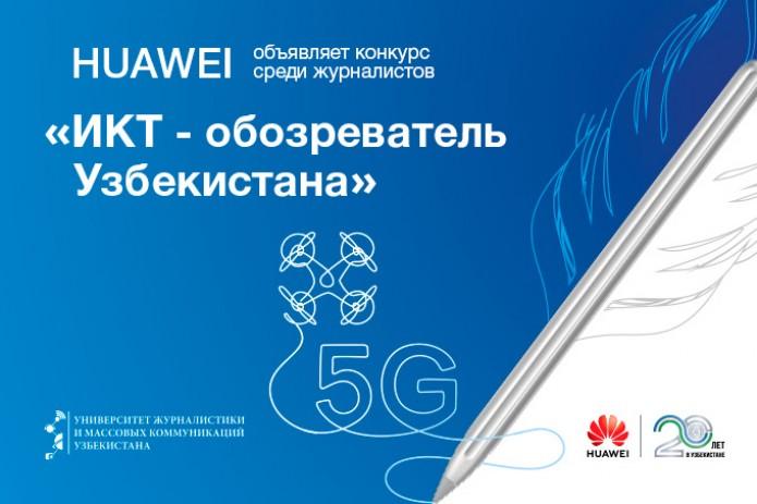 Напиши об IT. Huawei и УЖМК запустили соревнование «ИКТ-обозреватель Узбекистана»