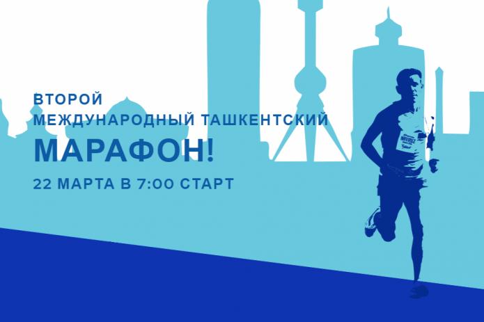 Ташкентский международный марафон пройдет без иностранных участников