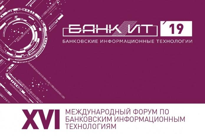 Делегация Узбекистана приняла участие в заседании Международного банковского совета