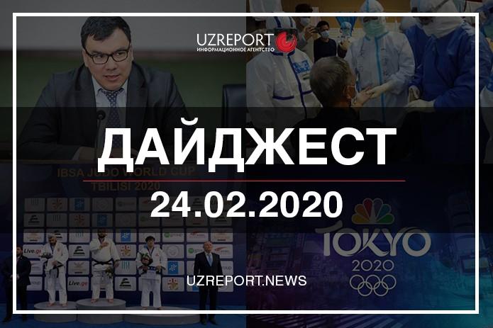 Дайджест: Главные события в Узбекистане и в мире 24 февраля