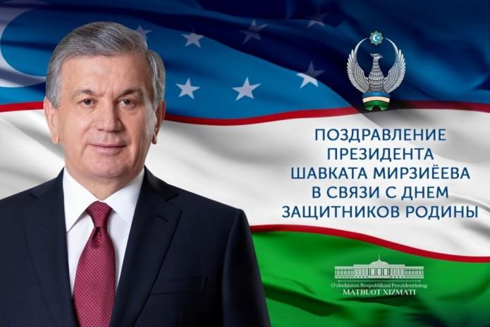 Шавкат Мирзиёев поздравил всех военнослужащих с Днем защитников Родины