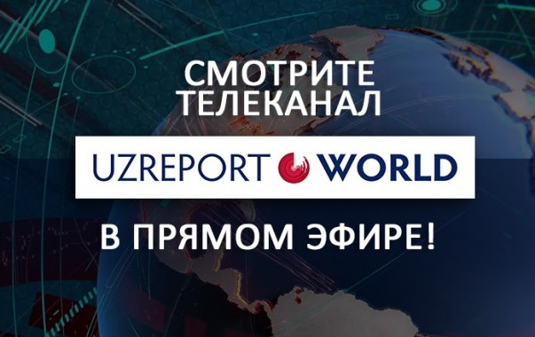 Запущен телеканал UzReport World на английском языке