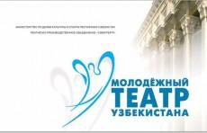 Молодежный театр Узбекистана с успехом выступил на международном фестивале в Южной Корее