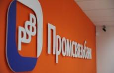 """""""Трастбанк"""" и """"Промсвязьбанк"""" подписали меморандум о сотрудничестве"""