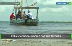 Яхта из собранного в океане мусора отправилась в первое плавание