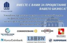 Узнацбанк финансирует инвестпроекты с привлечением кредитных линий