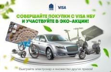 «Узнацбанк» и Visa запустили новую совместную акцию