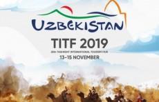 Туристическая ярмарка «Туризм на Шелковом пути» пройдет с 13 по 15 ноября
