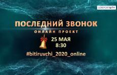 В Узбекистане организуется онлайн-трансляция «Последнего звонка»