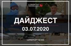 Дайджест: Главные события в Узбекистане и в мире 3 июля