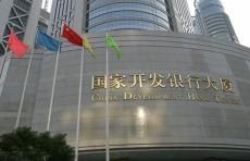 Узнацбанк и China Development Bank заключили соглашение на $309 млн.