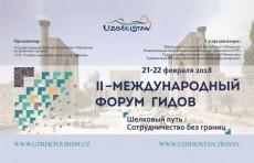 В Ташкенте пройдет Международный форум гидов