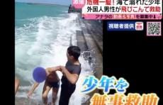 Студент из Узбекистана спас тонущего японского подростка