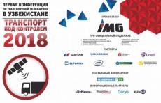 27 марта состоится конференция «Транспорт под контролем 2018»