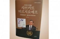 В Республике Корея издана книга о Президенте Шавкате Мирзиёеве